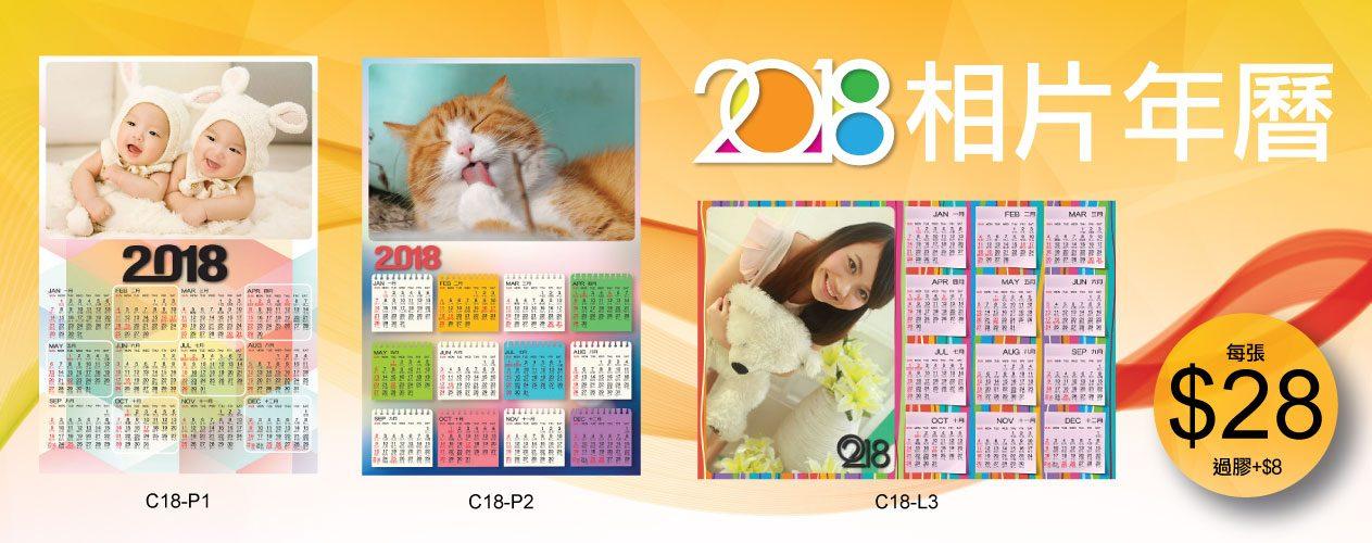 2018 相片年曆